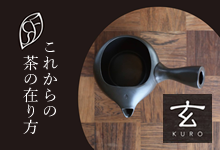 「これからの茶の在り方」福岡県茶業青年団監修オリジナルオープン急須「玄〜KURO〜」