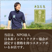 当店は、NPO法人日本茶インストラクター協会が認定する資格を持つスタッフがいるお店です。