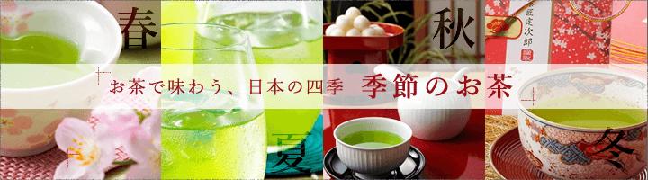 お茶で味わう、日本の四季 季節のお茶