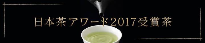 日本茶アワード2017受賞茶