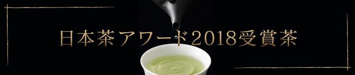 日本茶アワード2018受賞茶
