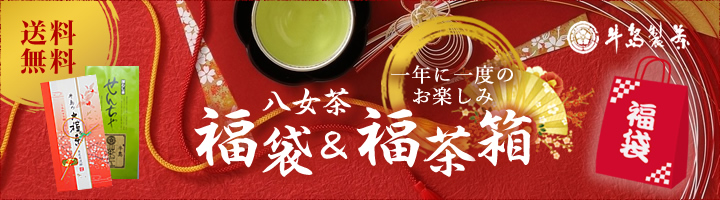 一年に一度のお楽しみ 八女茶福袋&福茶箱