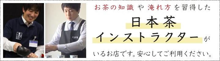 日本茶インストラクターがいるお店です