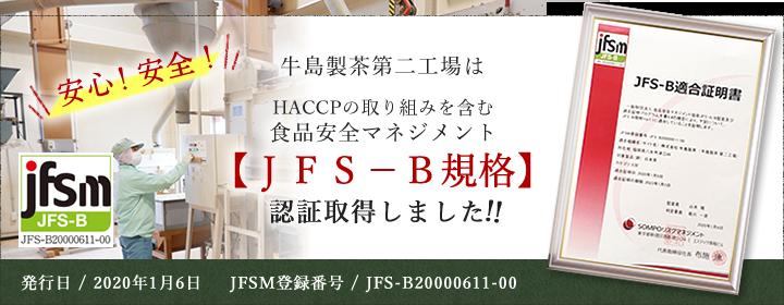 牛島製茶第二工場は食品安全マネジメント【JFS-B規格】認証取得しました!