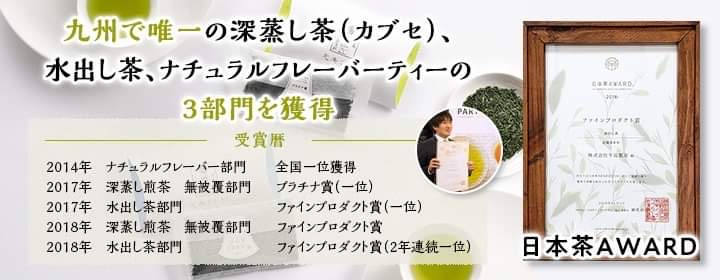 九州で唯一の深蒸し茶(カブセ)、水出し茶、ナチュラルフレーバーティーの3部門を獲得