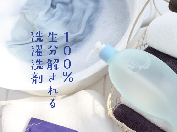 100%生分解される洗濯洗剤