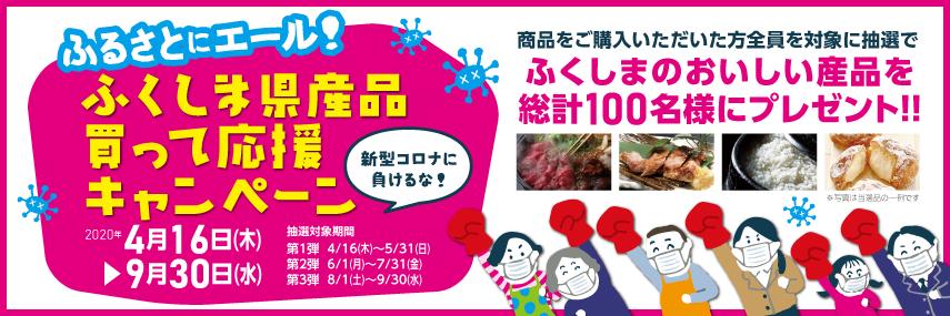 ふくしま県産品 買って応援キャンペーン