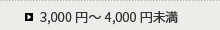 3000円〜4000円未満