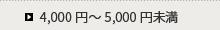 4000円〜5000円未満