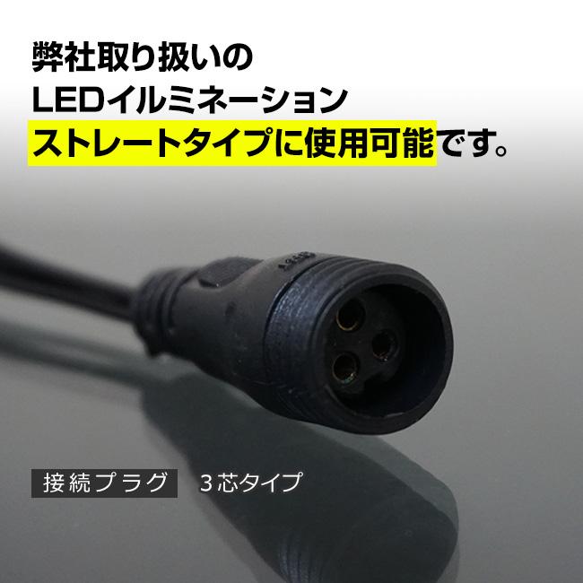 LEDイルミネーション3芯タイプと接続可能