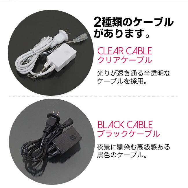 2種類のケーブルカラー
