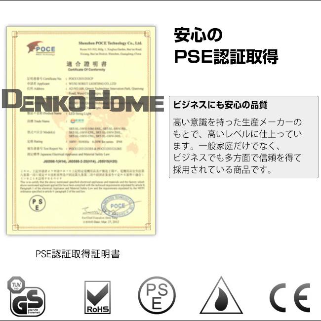 PSE認証取得