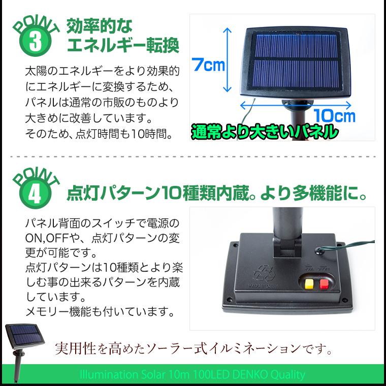 ソーラー イルミネーション実用性の機能を内蔵