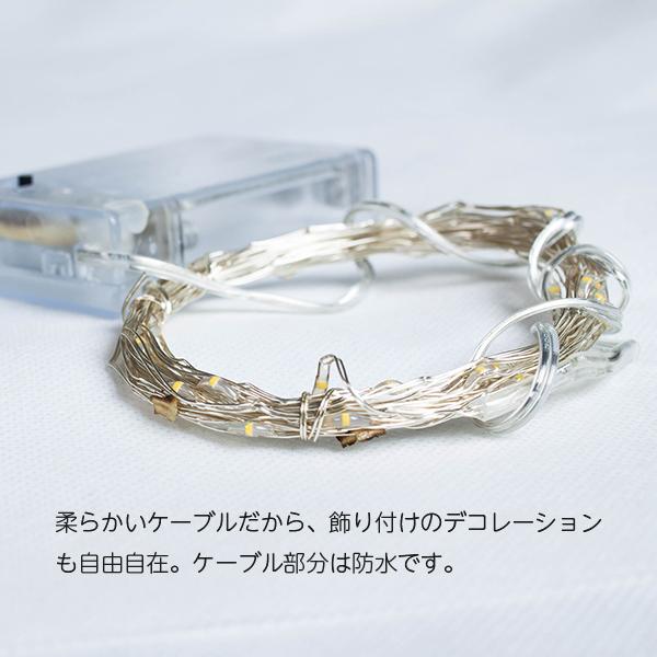 柔らかいケーブルだから、飾り付けのデコレーションが自由自在。ケーブルは防水です。