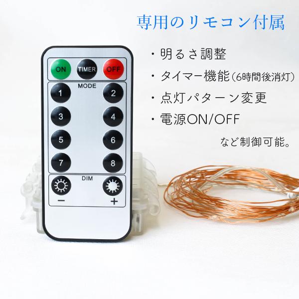 専用のリモコン付属で、点灯パターンは8種類から選択できます。