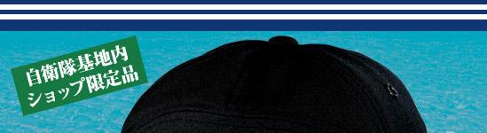 イージス艦をモチーフにした豪華刺繍仕上げのアポロキャップ