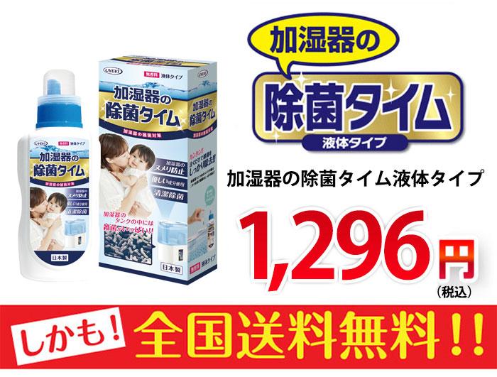 加湿器の除菌タイム液体タイプ 1296円