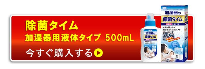 除菌タイム 液体タイプ500ml