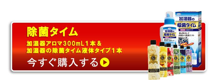 除菌タイム 液体タイプ+加湿器用アロマ