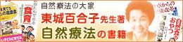東条百合子先生著自然療法の書籍
