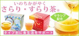 サラシア茶でスッキリ健康「さらり・すらり茶」