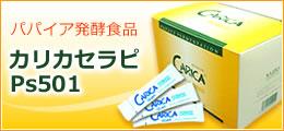 パパイヤ発酵の健康食品カリカセラピ