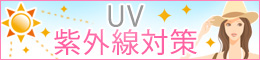 UV紫外線対策