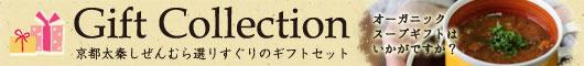 京都太秦しぜんむらの選りすぐりのギフトセット