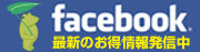 facebook最新のお得情報配信中