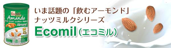 いま話題の「飲むアーモンド」ナッツミルクシリーズEcomil(エコミル)