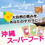 マクロヘルス® 沖縄スーパーフード