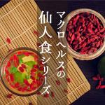 マクロヘルス® 仙人食シリーズ