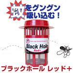ブラックホール レッド+