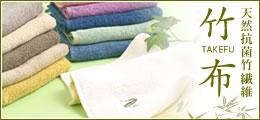 竹繊維の竹布