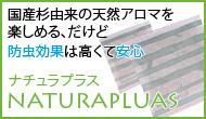 NATURAPLUS(ナチュラプラス)