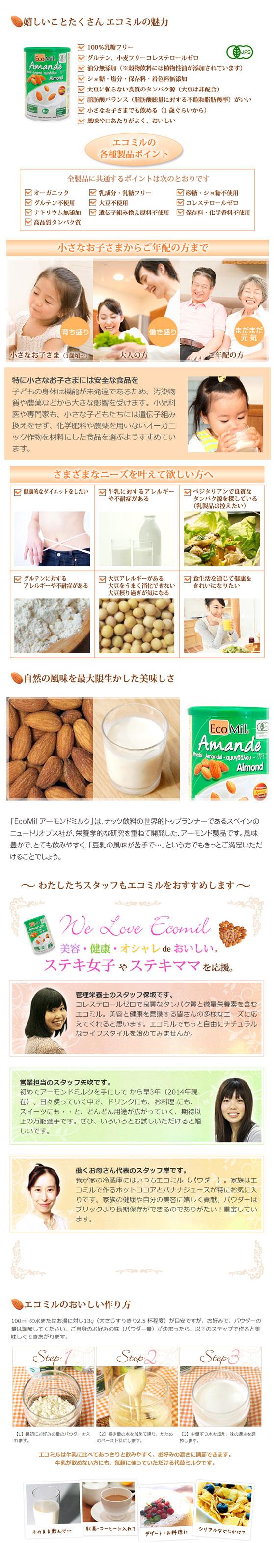 アーモンドミルク「エコミル」の魅力、スタッフもおすすめ
