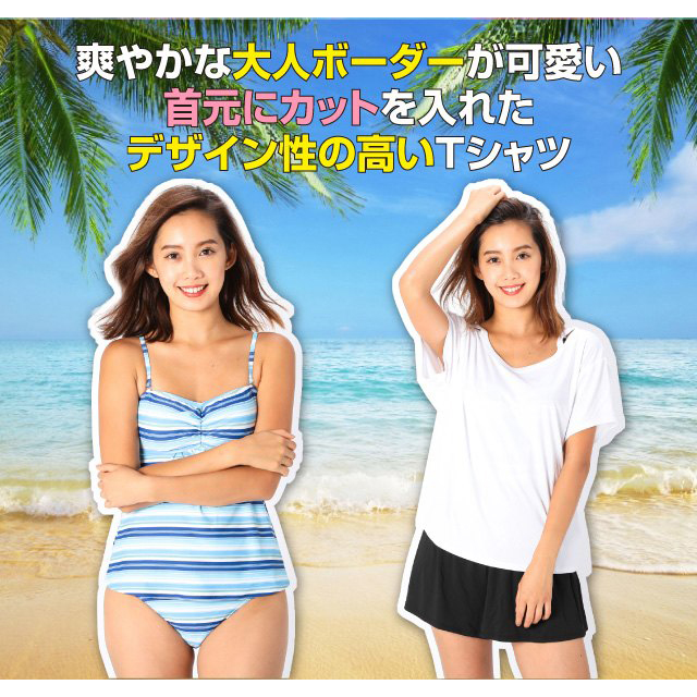 【限定ポイント10倍対象アイテム】ボーダー柄パンツTシャツ付タンキニ4点セット