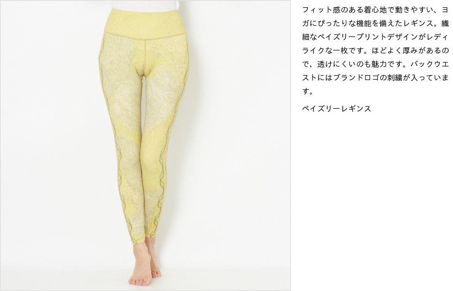 【SALE】レギンス【suria(スリア)】|水着・ゴルフ・ヨガ通販バケスタ