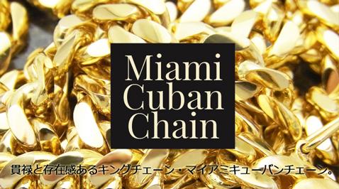 Miami Cuban Chain - 貫禄と存在感あるキングチェーン・マイアミキューバンチェーン