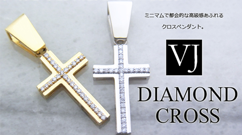 VJ【ブイジェイ】完璧なダイヤモンドクロスペンダント