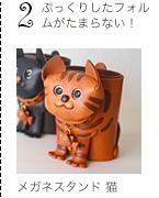 メガネスタンド猫