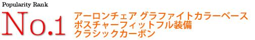 人気No1アーロンチェア アーロンチェア グラファイトカラーベース ポスチャーフィットフル装備 クラシックカーボンBサイズ