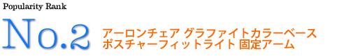人気No2 アーロンチェア グラファイトカラーベース ポスチャーフィットライト 固定アームBサイズ