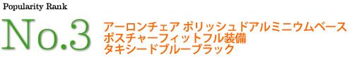 人気No3アーロンチェア ポリッシュドアルミニウムベース ポスチャーフィットフル装備 タキシードブルーブラック