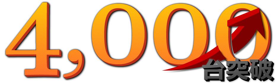 3,000台を超えるアーロンチェアの販売実績