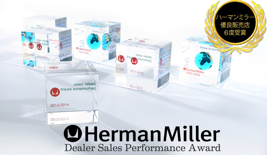 世界各国のハーマンミラー優良販売店のみが選ばれる「Dealer Sales Performance Award」を5度受賞