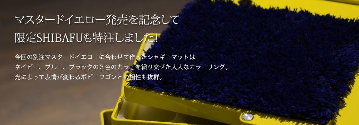 2017年限定 ボビーワゴン マスタードイエロー購入特典 限定SHIBAFU ネイビー