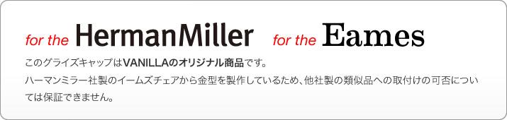 イームズグライズキャップはハーマンミラー社製のイームズチェア専用です