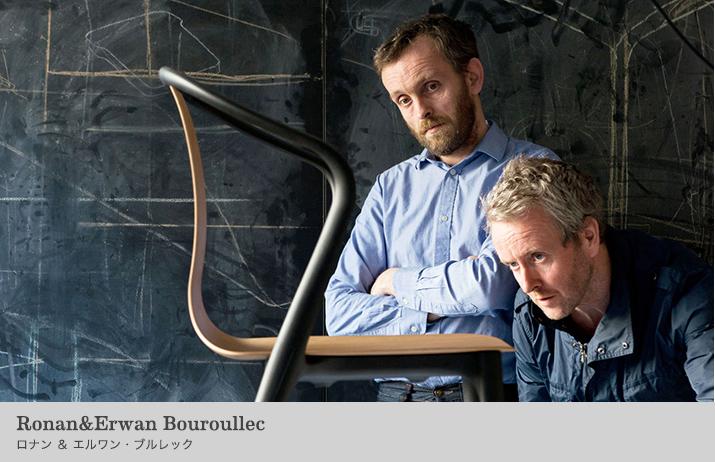 Ronan&Erwan Bouroullec(ロナン & エルワン・ブルレック)