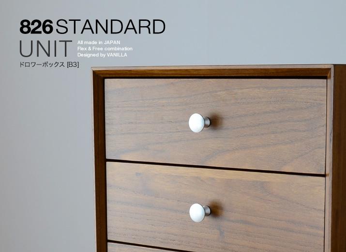 826STANDARD UNIT 木製ボックス